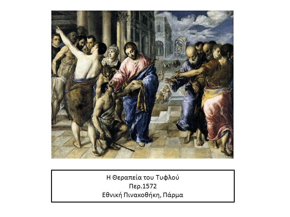 Περίοδος στην Ισπανία (1576-1614) Ο διαμερισμός των ιματίων του Χριστού 1577-79 Καθεδρικός Ναός, Τολέδο