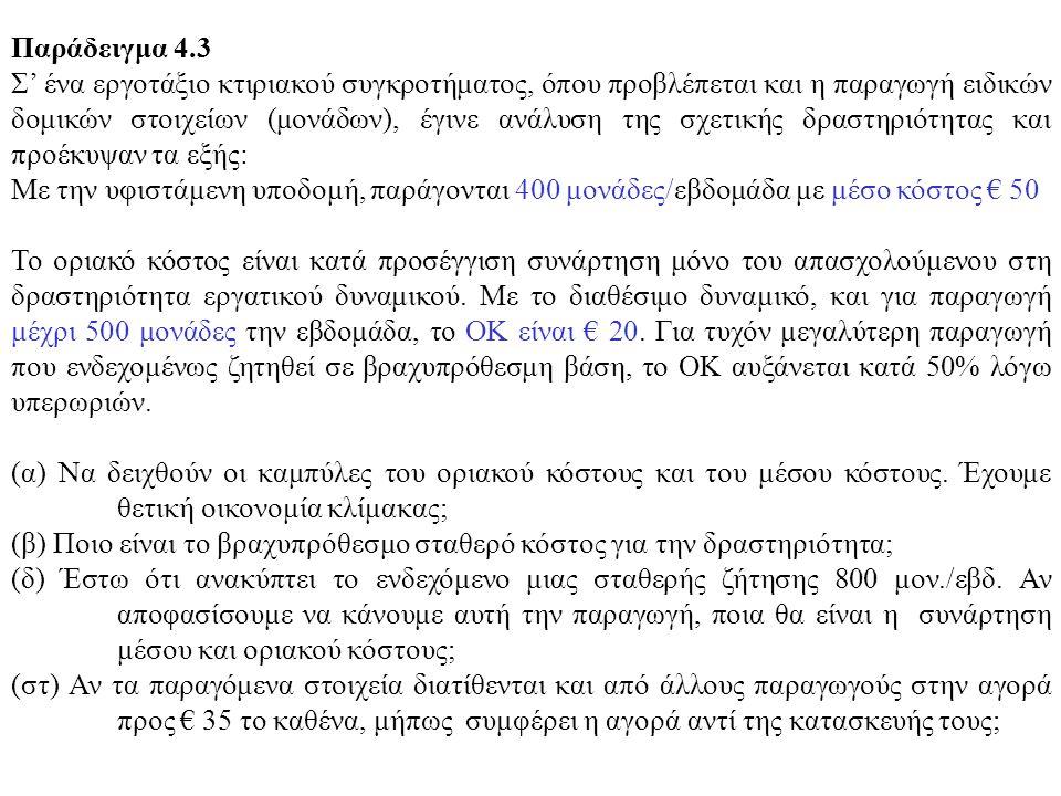 Οριακό Κόστος Συντελεστή Παραγωγής Ανάλογα με το οριακό κόστος μιας δραστηριότητας, ορίζουμε το οριακό κόστος ενός συντελεστή παραγωγής, από τη Σχέση 4.1, ως εξής: (4.9) Το ΟΚ j είναι η αύξηση που επέρχεται στο ΣΚ της δραστηριότητας όταν χρησιμοποιηθεί μια ακόμα μονάδα του συντελεστή παραγωγής j.