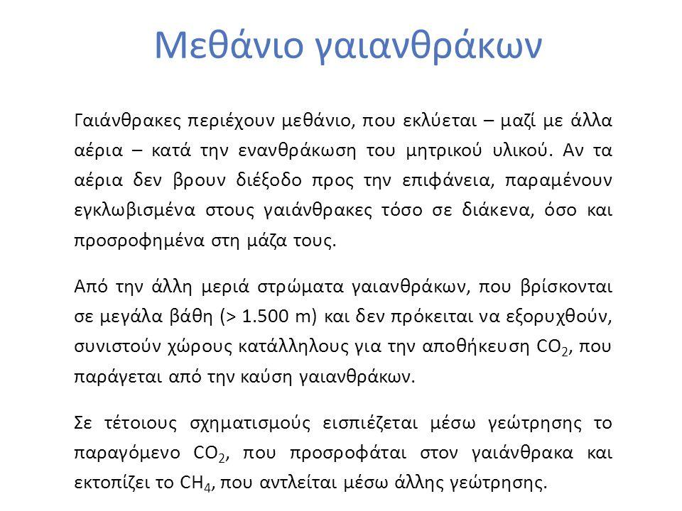 Μεθάνιο γαιανθράκων Γαιάνθρακες περιέχουν μεθάνιο, που εκλύεται – μαζί με άλλα αέρια – κατά την ενανθράκωση του μητρικού υλικού.