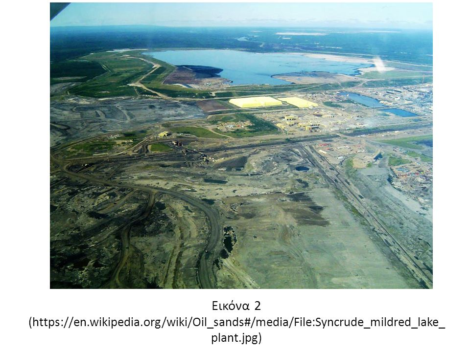 Εικόνα 2 (https://en.wikipedia.org/wiki/Oil_sands#/media/File:Syncrude_mildred_lake_ plant.jpg)