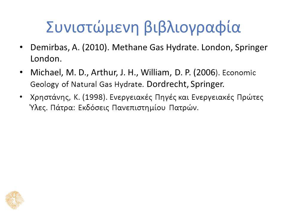 Συνιστώμενη βιβλιογραφία Demirbas, A.(2010). Methane Gas Hydrate.
