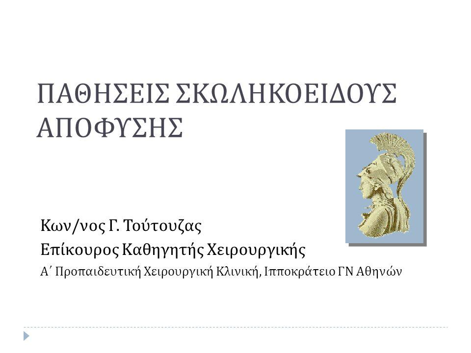 ΠΑΘΗΣΕΙΣ ΣΚΩΛΗΚΟΕΙΔΟΥΣ ΑΠΟΦΥΣΗΣ Κων/νος Γ.