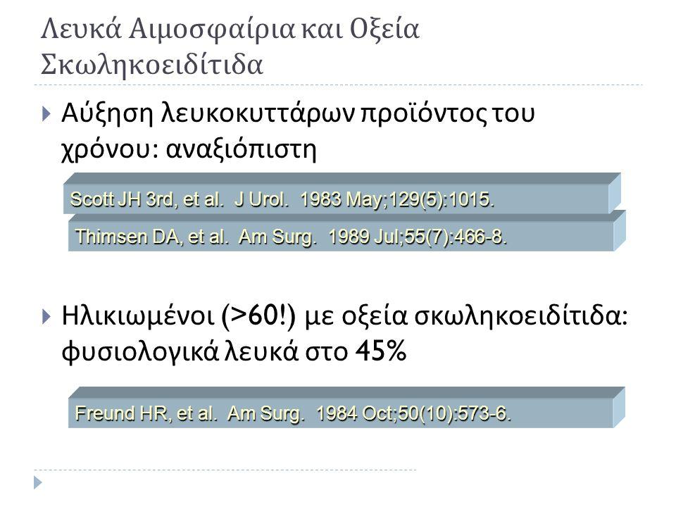 Λευκά Αιμοσφαίρια και Οξεία Σκωληκοειδίτιδα  Αύξηση λευκοκυττάρων προϊόντος του χρόνου : αναξιόπιστη  Ηλικιωμένοι (>60!) με οξεία σκωληκοειδίτιδα :