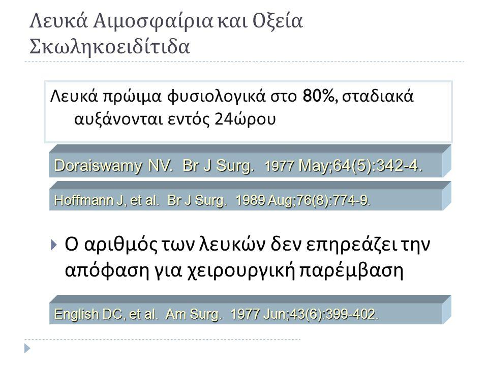 Λευκά Αιμοσφαίρια και Οξεία Σκωληκοειδίτιδα  Ο αριθμός των λευκών δεν επηρεάζει την απόφαση για χειρουργική παρέμβαση English DC, et al. Am Surg. 197