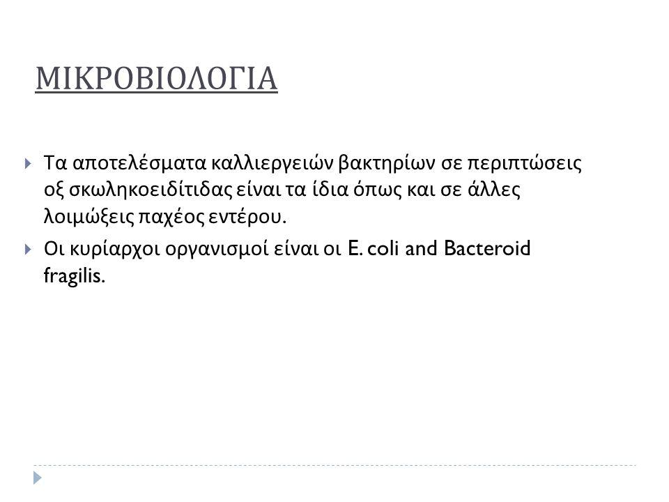 ΜΙΚΡΟΒΙΟΛΟΓΙΑ  Τα αποτελέσματα καλλιεργειών βακτηρίων σε περιπτώσεις οξ σκωληκοειδίτιδας είναι τα ίδια όπως και σε άλλες λοιμώξεις παχέος εντέρου.