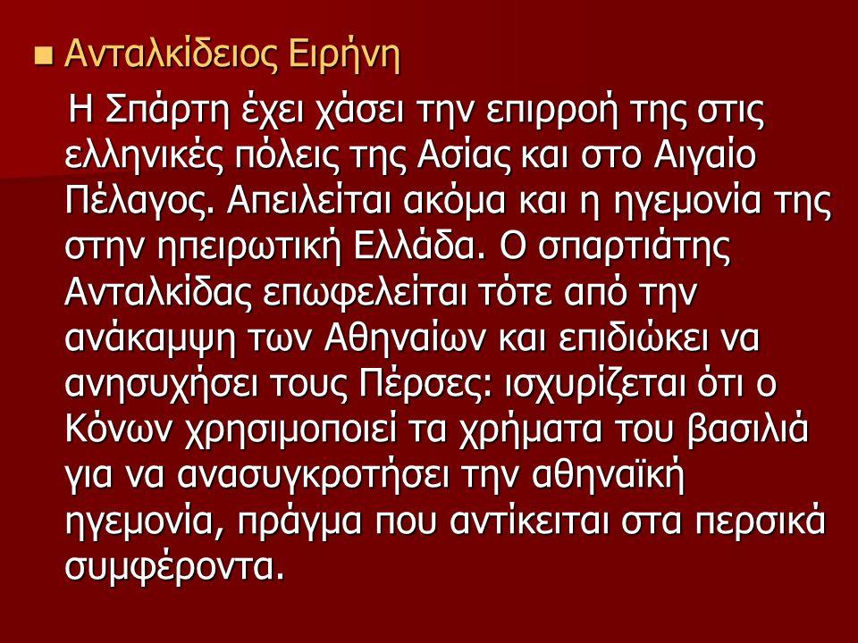 Ανταλκίδειος Ειρήνη Ανταλκίδειος Ειρήνη Η Σπάρτη έχει χάσει την επιρροή της στις ελληνικές πόλεις της Ασίας και στο Αιγαίο Πέλαγος.