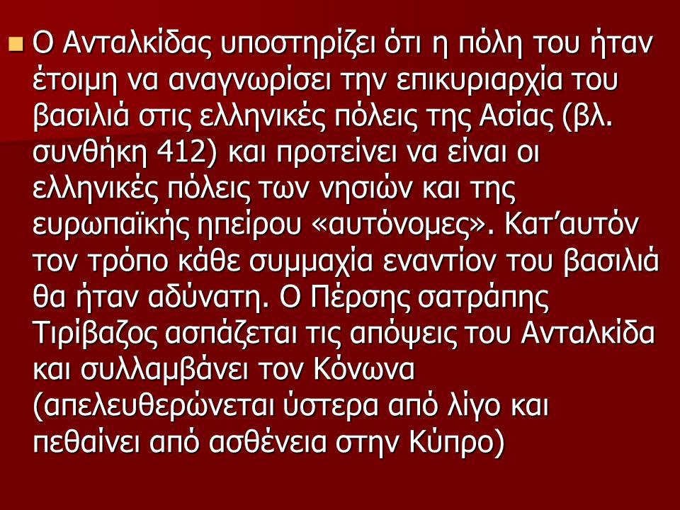 Ο Ανταλκίδας υποστηρίζει ότι η πόλη του ήταν έτοιμη να αναγνωρίσει την επικυριαρχία του βασιλιά στις ελληνικές πόλεις της Ασίας (βλ.