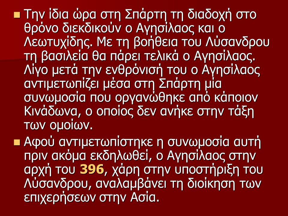 Την ίδια ώρα στη Σπάρτη τη διαδοχή στο θρόνο διεκδικούν ο Αγησίλαος και ο Λεωτυχίδης.