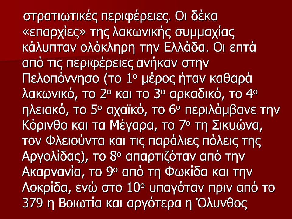 στρατιωτικές περιφέρειες. Οι δέκα «επαρχίες» της λακωνικής συμμαχίας κάλυπταν ολόκληρη την Ελλάδα.