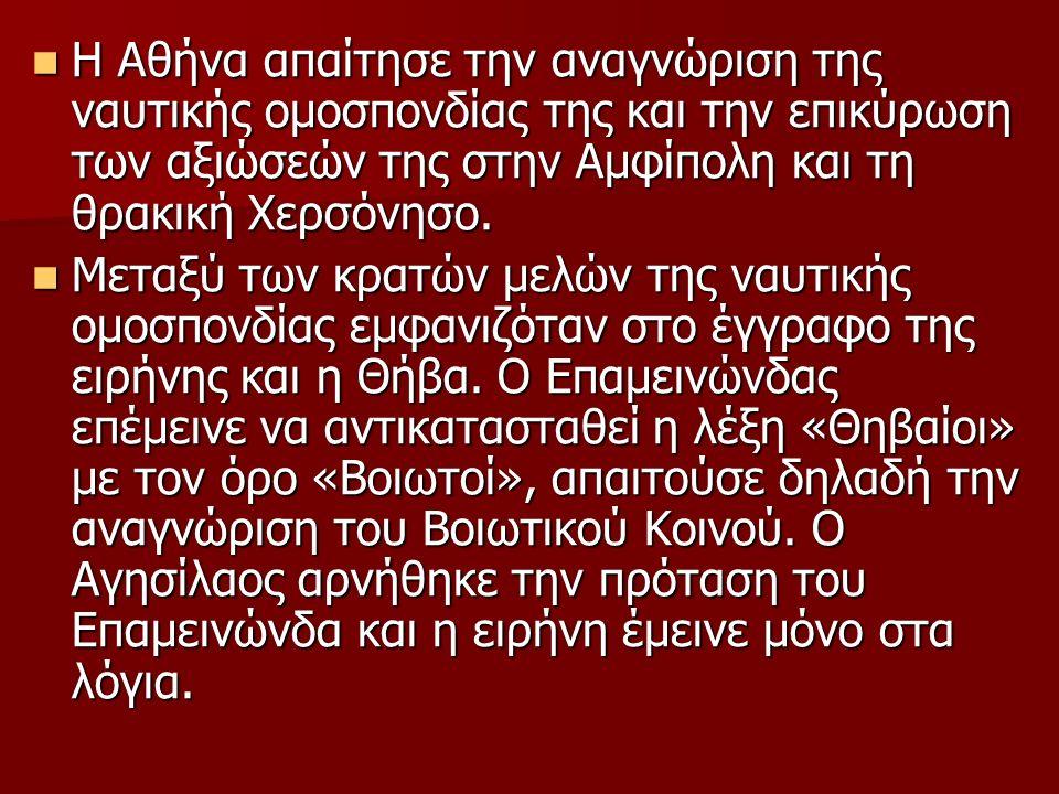 Η Αθήνα απαίτησε την αναγνώριση της ναυτικής ομοσπονδίας της και την επικύρωση των αξιώσεών της στην Αμφίπολη και τη θρακική Χερσόνησο.