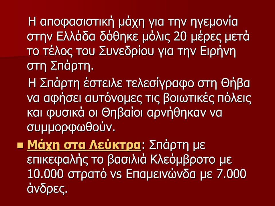 Η αποφασιστική μάχη για την ηγεμονία στην Ελλάδα δόθηκε μόλις 20 μέρες μετά το τέλος του Συνεδρίου για την Ειρήνη στη Σπάρτη.