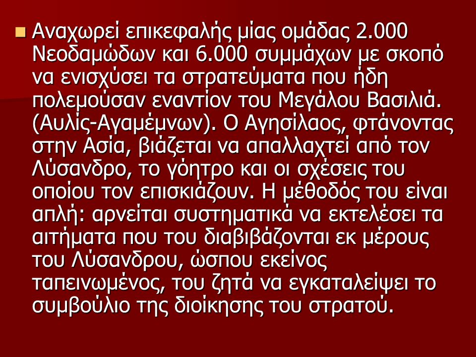 και Αθηνών, τα ψηφίσματα δηλαδή του συνεδρίου έπρεπε να εγκριθούν από την αθηναϊκή εκκλησία του δήμου.