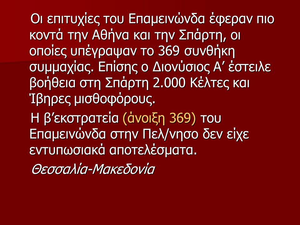 Οι επιτυχίες του Επαμεινώνδα έφεραν πιο κοντά την Αθήνα και την Σπάρτη, οι οποίες υπέγραψαν το 369 συνθήκη συμμαχίας.