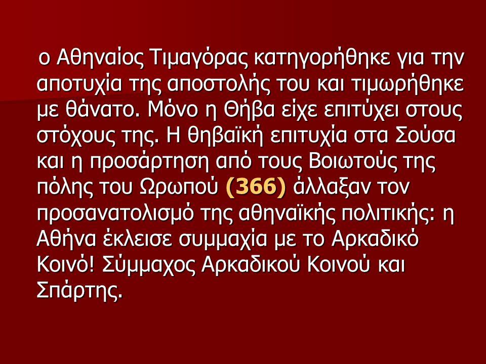 ο Αθηναίος Τιμαγόρας κατηγορήθηκε για την αποτυχία της αποστολής του και τιμωρήθηκε με θάνατο.