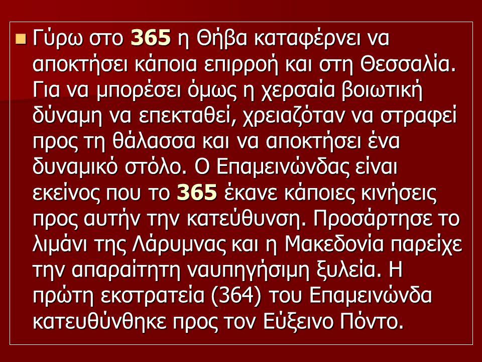 Γύρω στο 365 η Θήβα καταφέρνει να αποκτήσει κάποια επιρροή και στη Θεσσαλία.