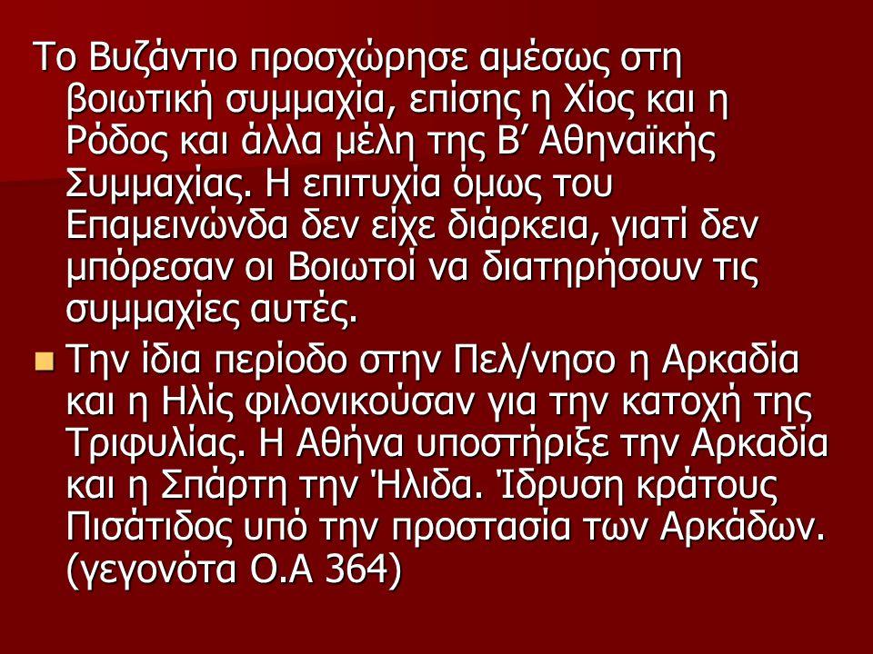 Το Βυζάντιο προσχώρησε αμέσως στη βοιωτική συμμαχία, επίσης η Χίος και η Ρόδος και άλλα μέλη της Β' Αθηναϊκής Συμμαχίας.