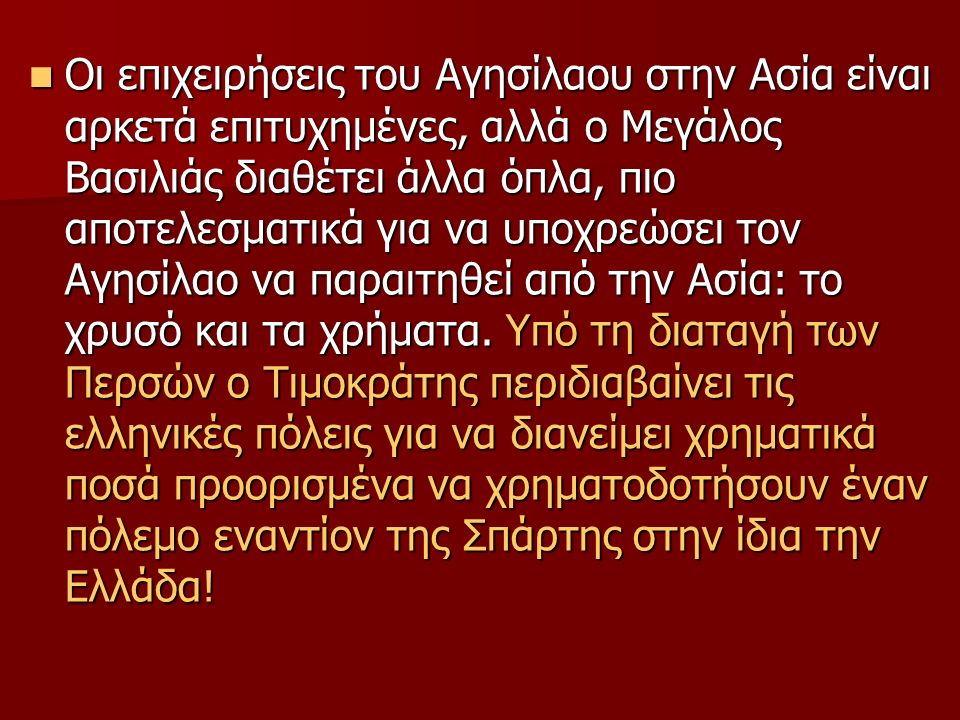 ΚΟΡΙΝΘΙΑΚΟΣ ΠΟΛΕΜΟΣ ΚΟΡΙΝΘΙΑΚΟΣ ΠΟΛΕΜΟΣ Η κατάσταση που επικρατεί στις ελληνικές πόλεις έχει ως εξής: Η κατάσταση που επικρατεί στις ελληνικές πόλεις έχει ως εξής: ΘΗΒΑ: αντιμέτωπες δύο αντίπαλες παρατάξεις: του Λεοντιάδη που είναι φιλική προς τη Σπάρτη και του Ισμηνία με αντιλακωνικό προσανατολισμό.