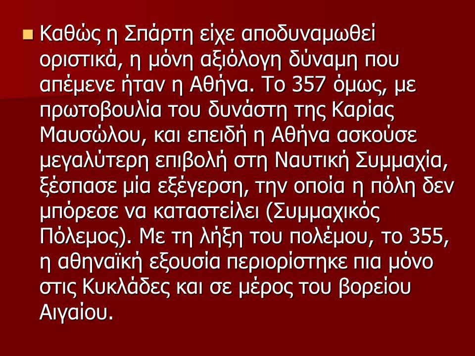 Καθώς η Σπάρτη είχε αποδυναμωθεί οριστικά, η μόνη αξιόλογη δύναμη που απέμενε ήταν η Αθήνα.