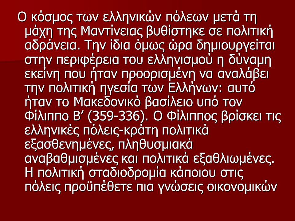 Ο κόσμος των ελληνικών πόλεων μετά τη μάχη της Μαντίνειας βυθίστηκε σε πολιτική αδράνεια.