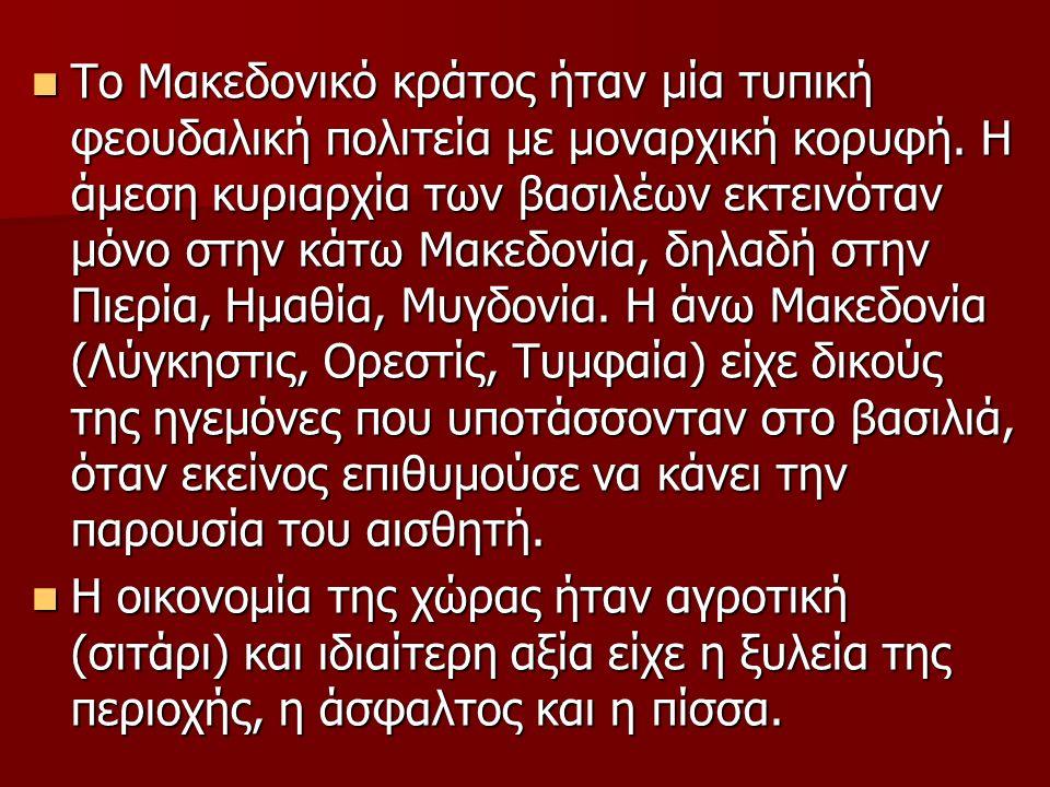 Το Μακεδονικό κράτος ήταν μία τυπική φεουδαλική πολιτεία με μοναρχική κορυφή.