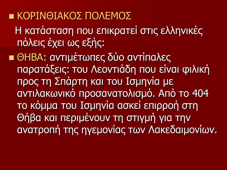 Ενώ η ειρήνη του βασιλέως ευνόησε την οικονομική ανάπτυξη των ιωνικών πόλεων, στην Ελλάδα η μόνη πόλη-κράτος που επωφελήθηκε από αυτήν ήταν η Σπάρτη.