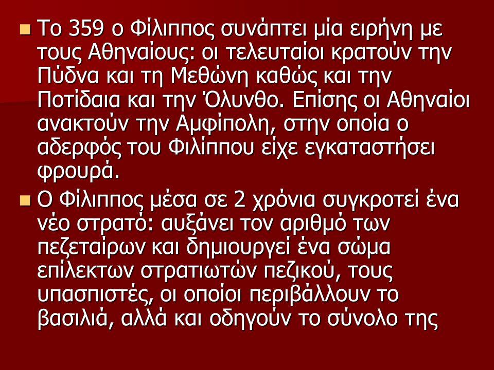 Το 359 ο Φίλιππος συνάπτει μία ειρήνη με τους Αθηναίους: οι τελευταίοι κρατούν την Πύδνα και τη Μεθώνη καθώς και την Ποτίδαια και την Όλυνθο.
