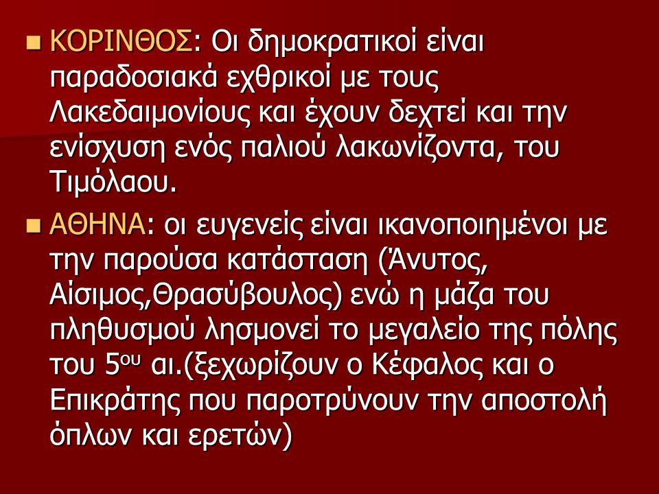 ΚΟΡΙΝΘΟΣ: Οι δημοκρατικοί είναι παραδοσιακά εχθρικοί με τους Λακεδαιμονίους και έχουν δεχτεί και την ενίσχυση ενός παλιού λακωνίζοντα, του Τιμόλαου.