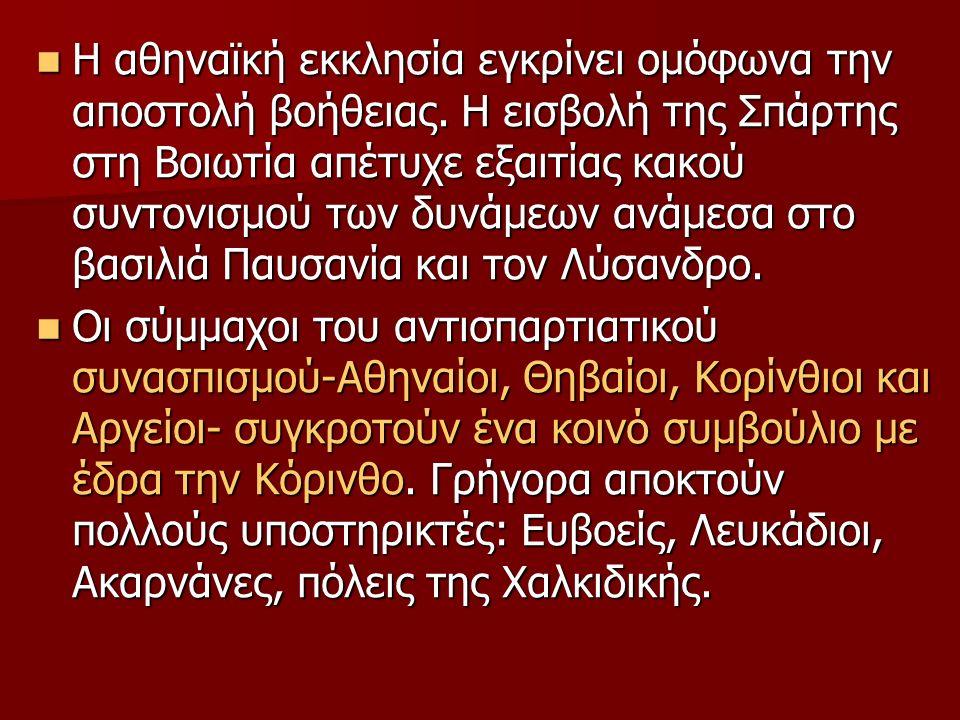 Προκαλείται όμως διάσπαση μέσα στο ίδιο το Αρκαδικό κοινό και συνενώνονται Τεγέα με Μεγαλόπολη και Βοιωτούς, ενώ τους Μαντινείς υποστήριξαν οι Ηλείς, η Αχαϊα, ο Φλιούς και στη συμμαχία τους εισχώρησε και η Αθήνα το 362.