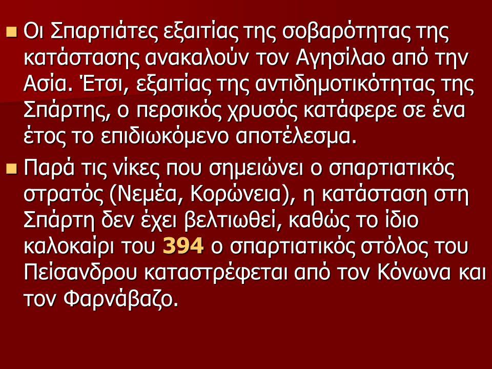 στρατιωτικές περιφέρειες.Οι δέκα «επαρχίες» της λακωνικής συμμαχίας κάλυπταν ολόκληρη την Ελλάδα.