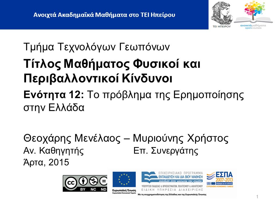 Τμήμα Τεχνολόγων Γεωπόνων Τίτλος Μαθήματος Φυσικοί και Περιβαλλοντικοί Κίνδυνοι Ενότητα 12: Το πρόβλημα της Ερημοποίησης στην Ελλάδα Θεοχάρης Μενέλαος – Μυριούνης Χρήστος Αν.