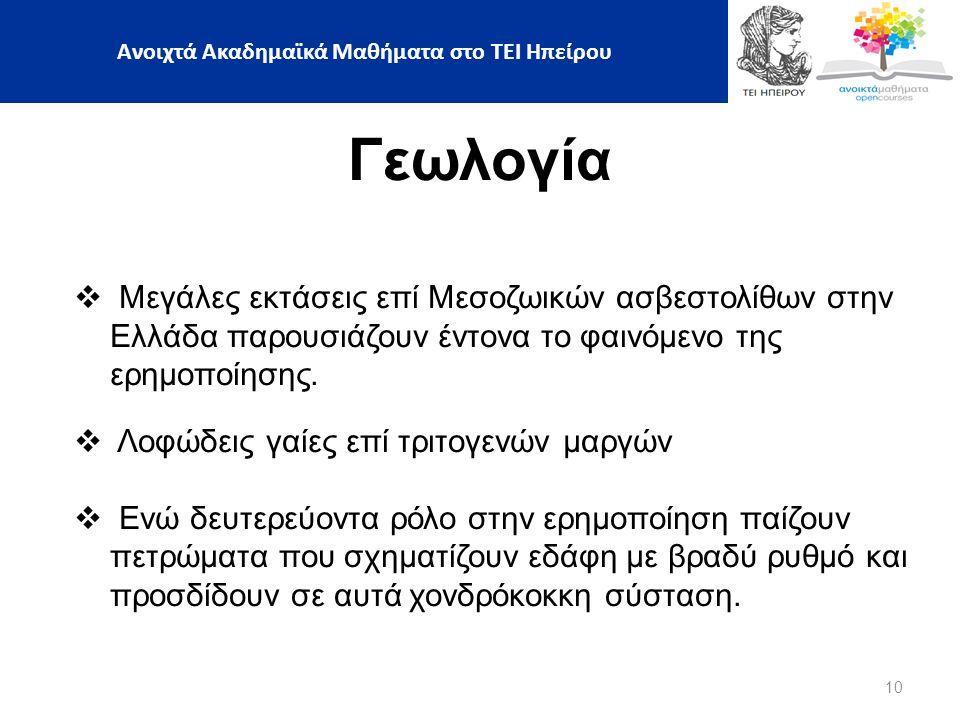 10 Γεωλογία  Μεγάλες εκτάσεις επί Μεσοζωικών ασβεστολίθων στην Ελλάδα παρουσιάζουν έντονα το φαινόμενο της ερημοποίησης.