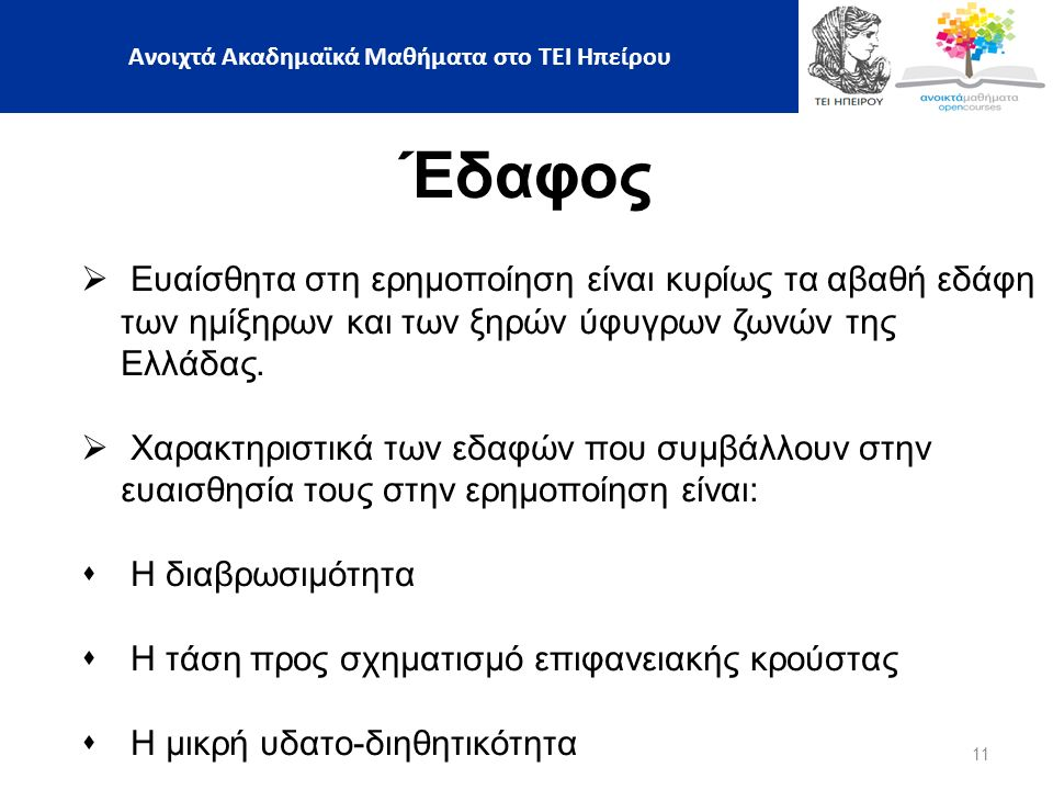 11 Έδαφος  Ευαίσθητα στη ερημοποίηση είναι κυρίως τα αβαθή εδάφη των ημίξηρων και των ξηρών ύφυγρων ζωνών της Ελλάδας.