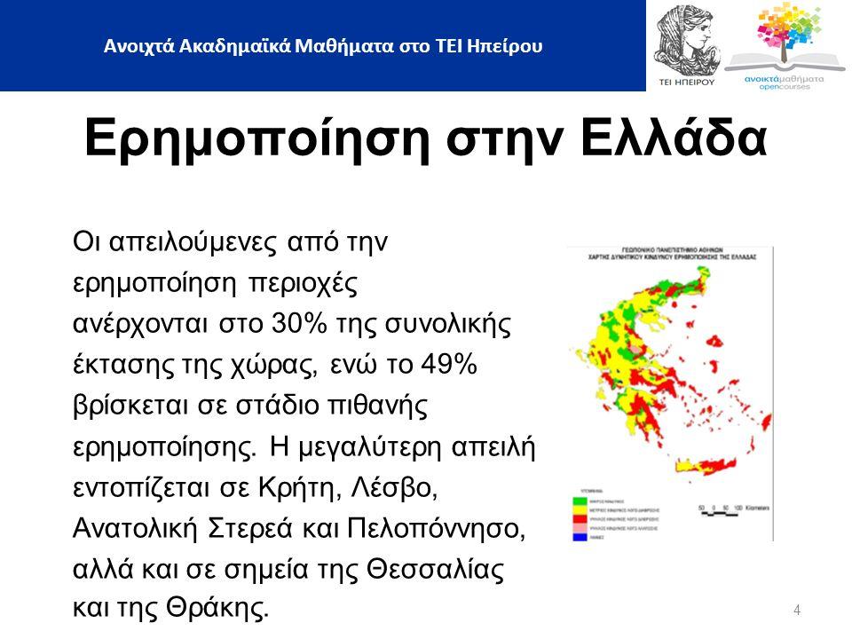 4 Ερημοποίηση στην Ελλάδα Οι απειλούμενες από την ερημοποίηση περιοχές ανέρχονται στο 30% της συνολικής έκτασης της χώρας, ενώ το 49% βρίσκεται σε στάδιο πιθανής ερημοποίησης.