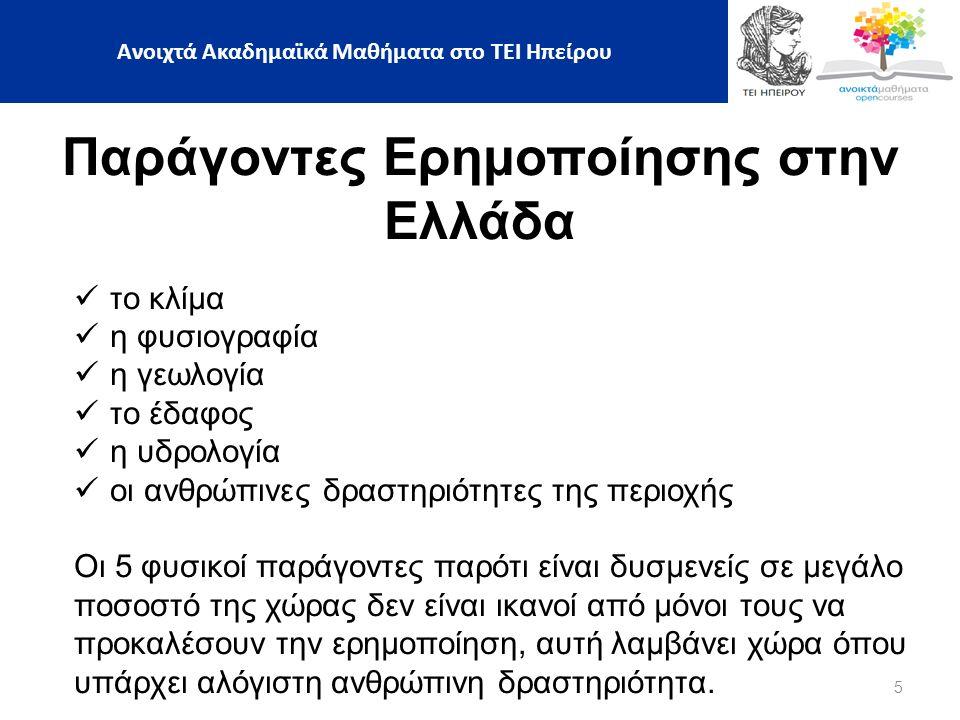 5 Παράγοντες Ερημοποίησης στην Ελλάδα το κλίμα η φυσιογραφία η γεωλογία το έδαφος η υδρολογία οι ανθρώπινες δραστηριότητες της περιοχής Οι 5 φυσικοί παράγοντες παρότι είναι δυσμενείς σε μεγάλο ποσοστό της χώρας δεν είναι ικανοί από μόνοι τους να προκαλέσουν την ερημοποίηση, αυτή λαμβάνει χώρα όπου υπάρχει αλόγιστη ανθρώπινη δραστηριότητα.