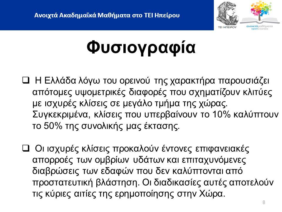 8 Φυσιογραφία  Η Ελλάδα λόγω του ορεινού της χαρακτήρα παρουσιάζει απότομες υψομετρικές διαφορές που σχηματίζουν κλιτύες με ισχυρές κλίσεις σε μεγάλο τμήμα της χώρας.