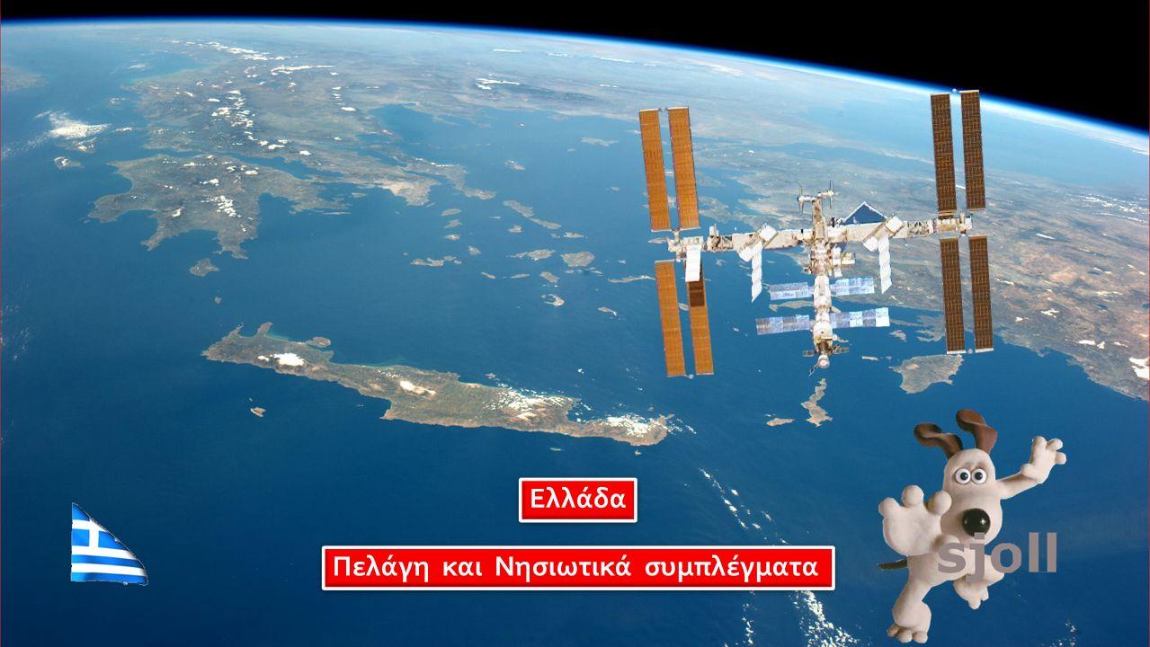 Ελλάδα Πελάγη και Νησιωτικά συμπλέγματα