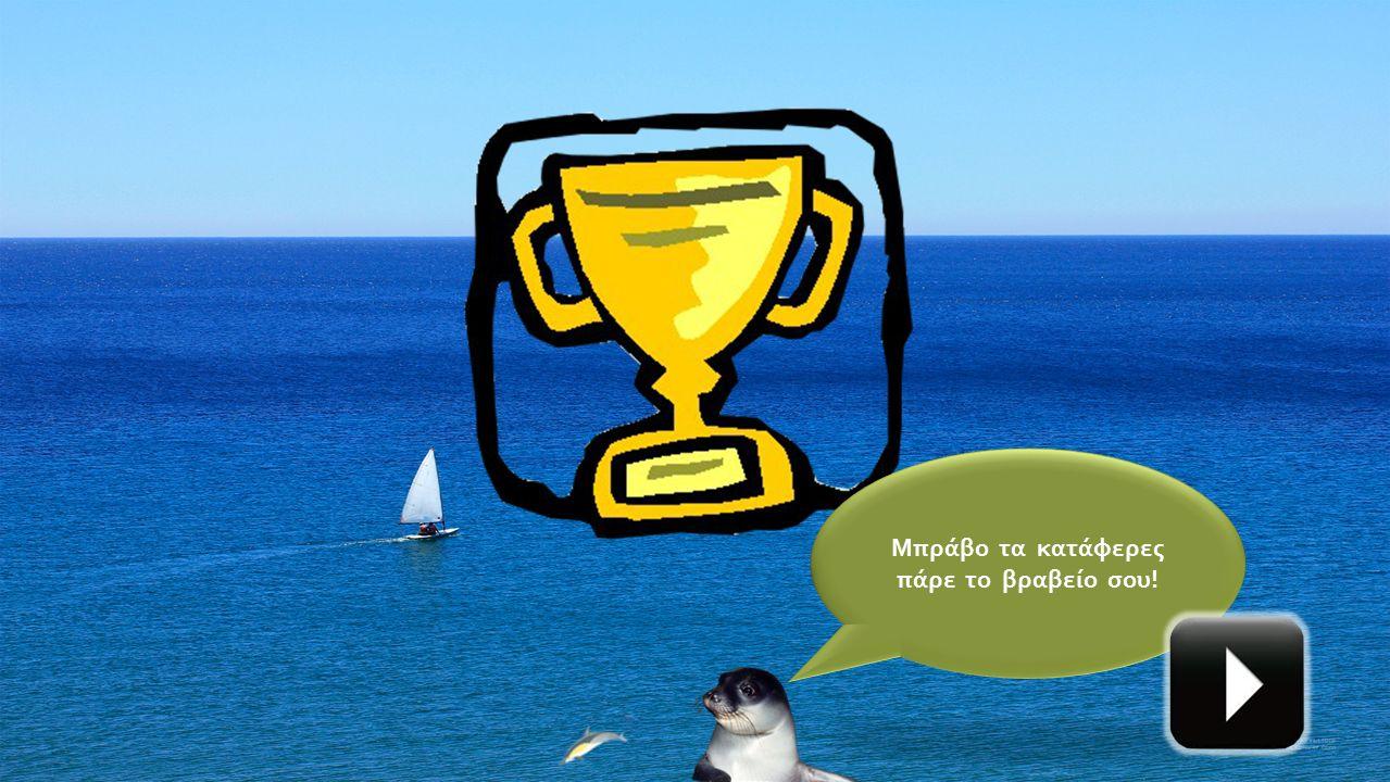 Μπράβο τα κατάφερες πάρε το βραβείο σου!