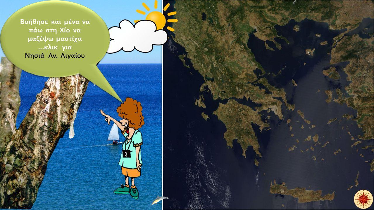 Βοήθησε και μένα να πάω στη Χίο να μαζέψω μαστίχα …κλικ για Νησιά Αν.