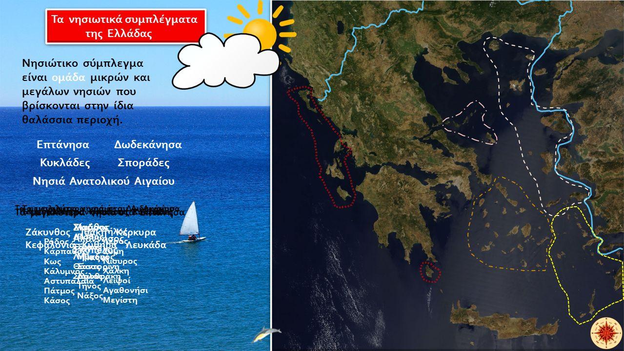 Τα νησιωτικά συμπλέγματα της Ελλάδας Τα νησιωτικά συμπλέγματα της Ελλάδας Νησιώτικο σύμπλεγμα είναι ομάδα μικρών και μεγάλων νησιών που βρίσκονται στην ίδια θαλάσσια περιοχή.