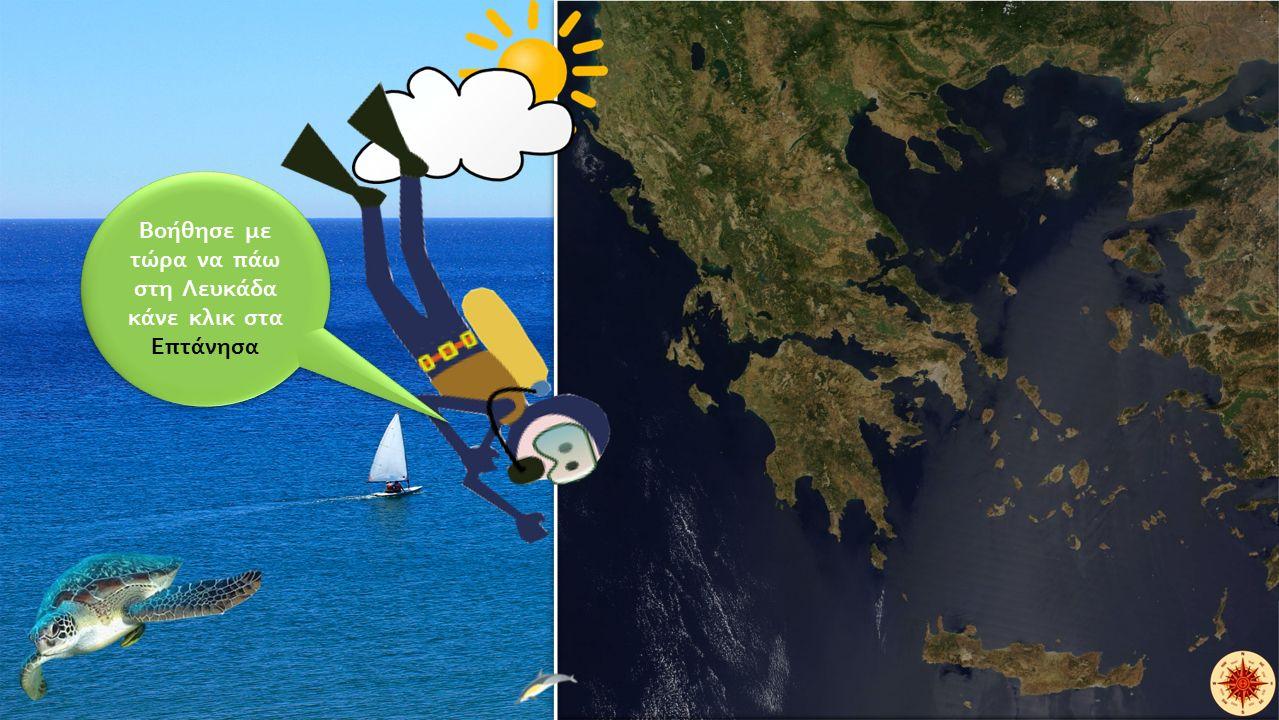 Βοήθησε με τώρα να πάω στη Λευκάδα κάνε κλικ στα Επτάνησα