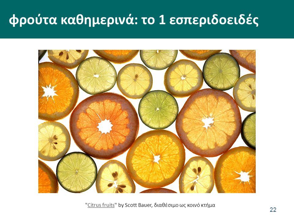 φρούτα καθημερινά: το 1 εσπεριδοειδές 22 Citrus fruits by Scott Bauer, διαθέσιμο ως κοινό κτήμαCitrus fruits