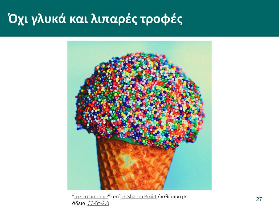 Όχι γλυκά και λιπαρές τροφές 27 Ice-cream cone από D.