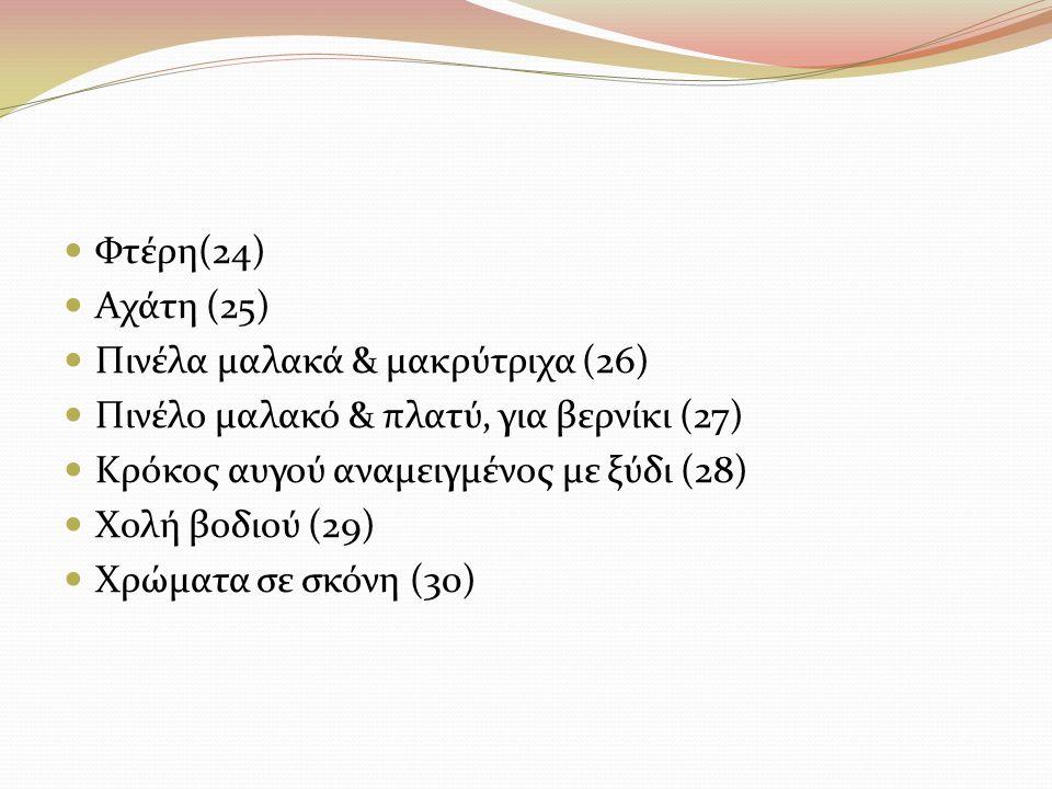 Φτέρη(24) Αχάτη (25) Πινέλα μαλακά & μακρύτριχα (26) Πινέλο μαλακό & πλατύ, για βερνίκι (27) Κρόκος αυγού αναμειγμένος με ξύδι (28) Χολή βοδιού (29) Χ