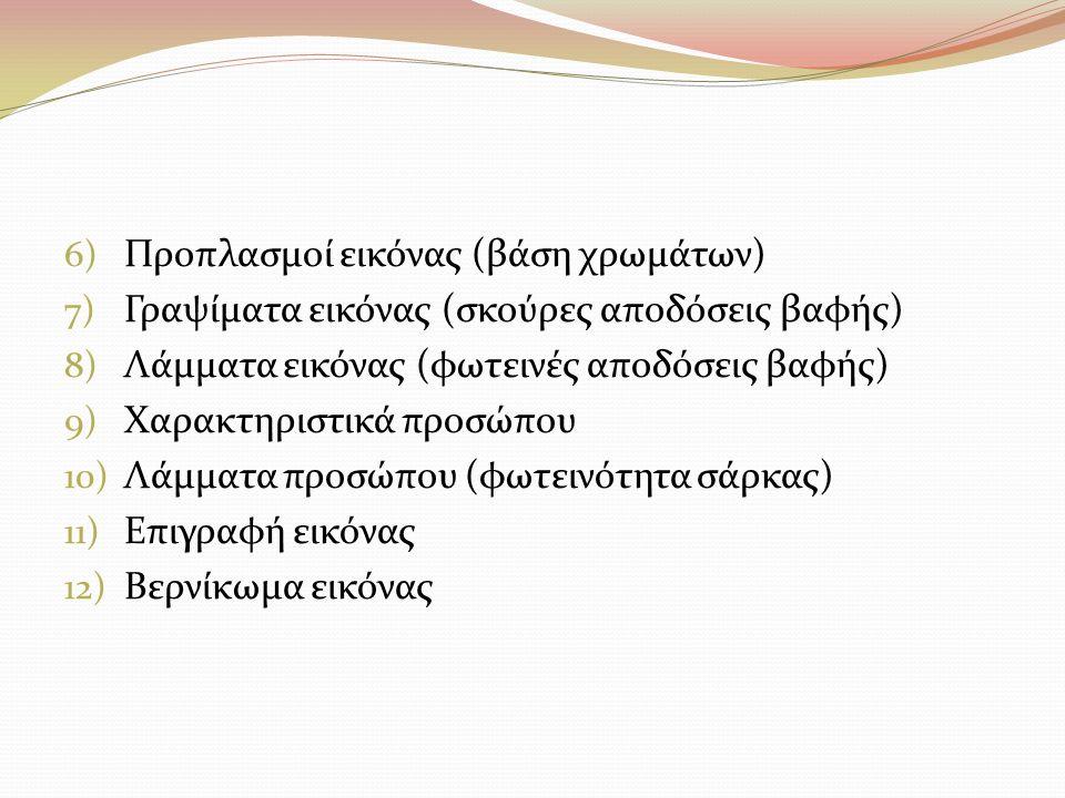 6) Προπλασμοί εικόνας (βάση χρωμάτων) 7) Γραψίματα εικόνας (σκούρες αποδόσεις βαφής) 8) Λάμματα εικόνας (φωτεινές αποδόσεις βαφής) 9) Χαρακτηριστικά π