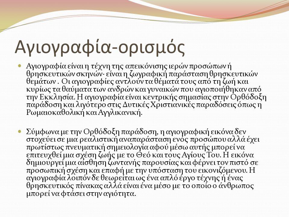 Αγιογραφία-ορισμός Αγιογραφία είναι η τέχνη της απεικόνισης ιερών προσώπων ή θρησκευτικών σκηνών· είναι η ζωγραφική παράσταση θρησκευτικών θεμάτων. Οι