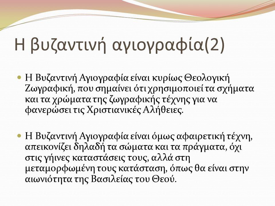 Η βυζαντινή αγιογραφία(2) Η Βυζαντινή Αγιογραφία είναι κυρίως Θεολογική Ζωγραφική, που σημαίνει ότι χρησιμοποιεί τα σχήματα και τα χρώματα της ζωγραφι