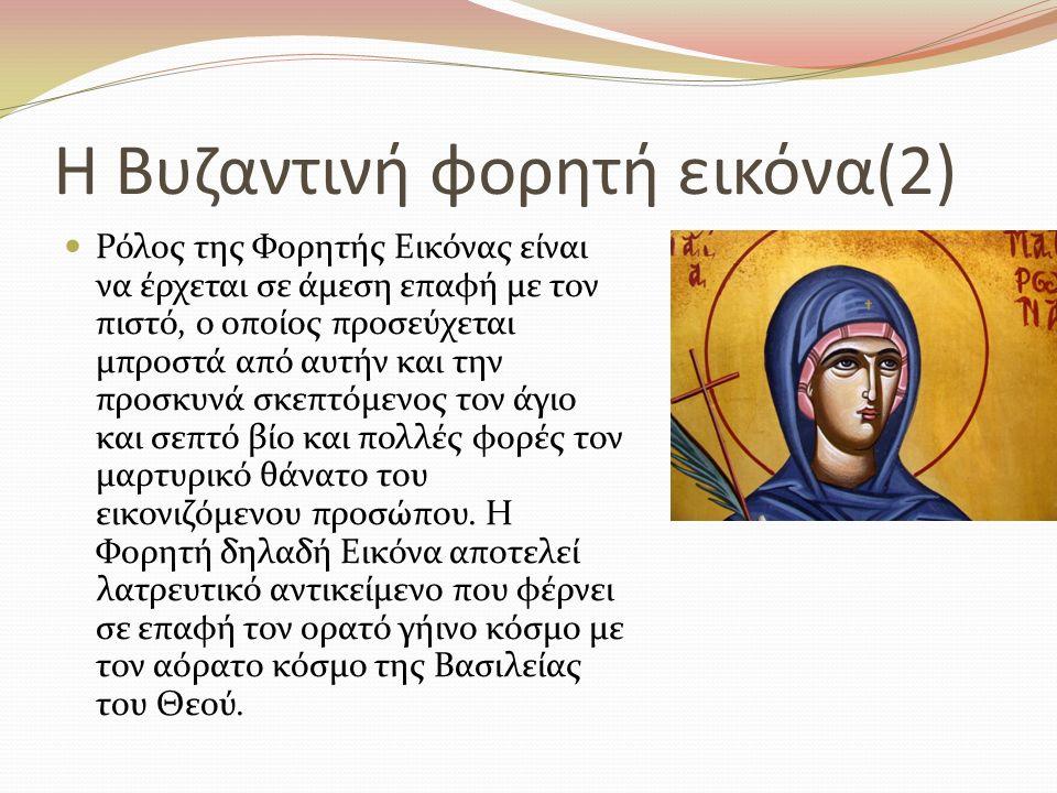 Η Βυζαντινή φορητή εικόνα(2) Ρόλος της Φορητής Εικόνας είναι να έρχεται σε άμεση επαφή με τον πιστό, ο οποίος προσεύχεται μπροστά από αυτήν και την πρ