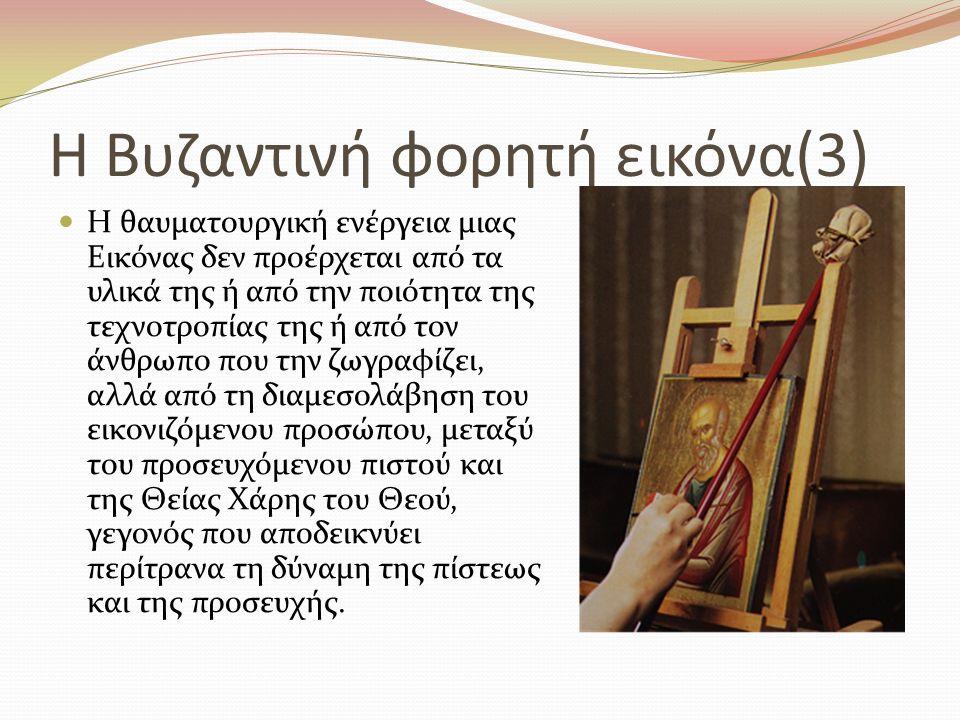 Η Βυζαντινή φορητή εικόνα(3) Η θαυματουργική ενέργεια μιας Εικόνας δεν προέρχεται από τα υλικά της ή από την ποιότητα της τεχνοτροπίας της ή από τον ά