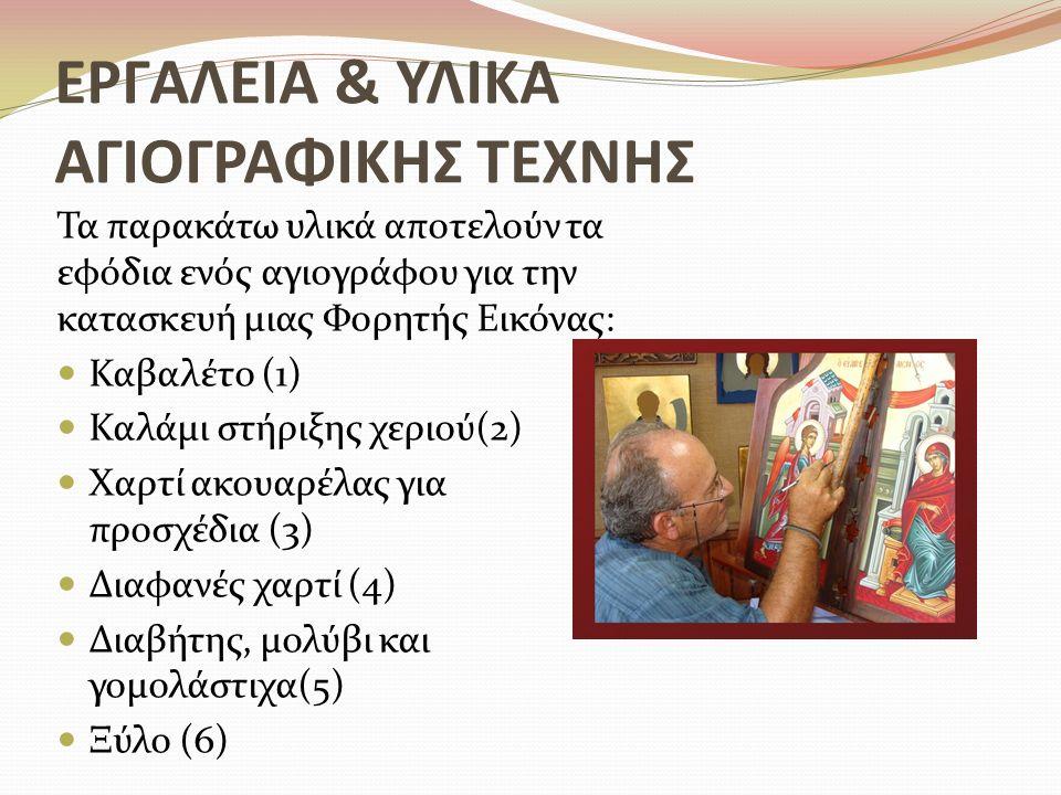 ΕΡΓΑΛΕΙΑ & ΥΛΙΚΑ ΑΓΙΟΓΡΑΦΙΚΗΣ ΤΕΧΝΗΣ Τα παρακάτω υλικά αποτελούν τα εφόδια ενός αγιογράφου για την κατασκευή μιας Φορητής Εικόνας: Καβαλέτο (1) Καλάμι