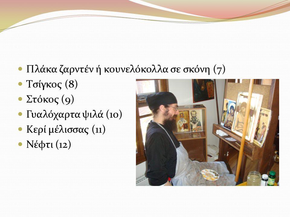 Μαστίχα Χίου ή λιβάνι τριμμένο σε σκόνη (13) Τρίωρο μιξιόν (14) Αμπόλι κόκκινο (15) Αυγοθήκη-Παλέτα (16) Μέλι (17) Ρακή (18) Φύλλα χρυσού, αργύρου και μπρούντζου (19) Γομαλάκα λευκή (20) Οινόπνευμα (21) Μαξιλάρι (22) Μαχαίρι (23)